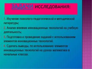 1. Изучение психолого-педагогической и методической литературы; 2. Анализ вли