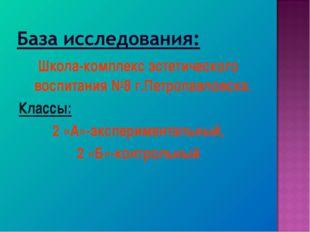 Школа-комплекс эстетического воспитания №8 г.Петропавловска. Классы: 2 «А»-эк