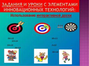 Использование интерактивной доски 26+12 38+11 45+14 24+12 3+25 36+23 3