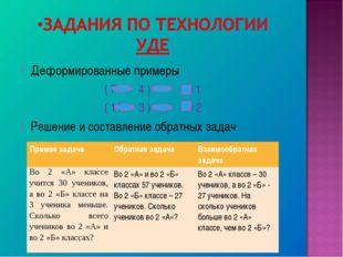 Деформированные примеры ( 7 4 ) = 1 ( 11 3 ) = 2 Решение и составление обратн