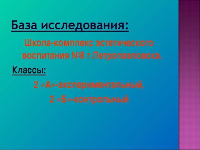 Школа-комплекс эстетического воспитания №8 г.Петропавловска. Классы: 2 «А»-эк...