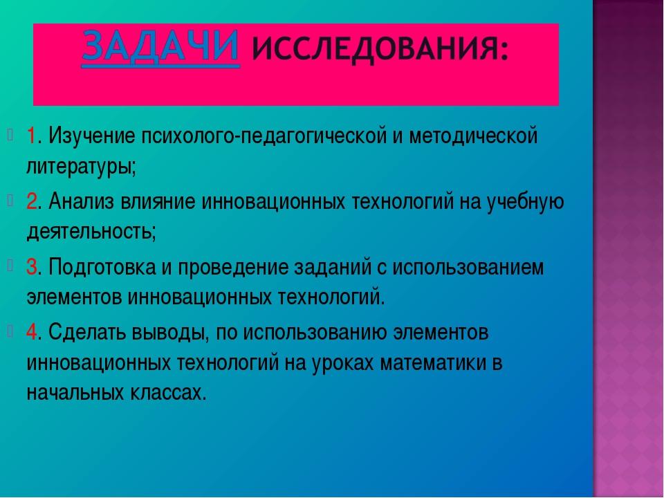 1. Изучение психолого-педагогической и методической литературы; 2. Анализ вли...