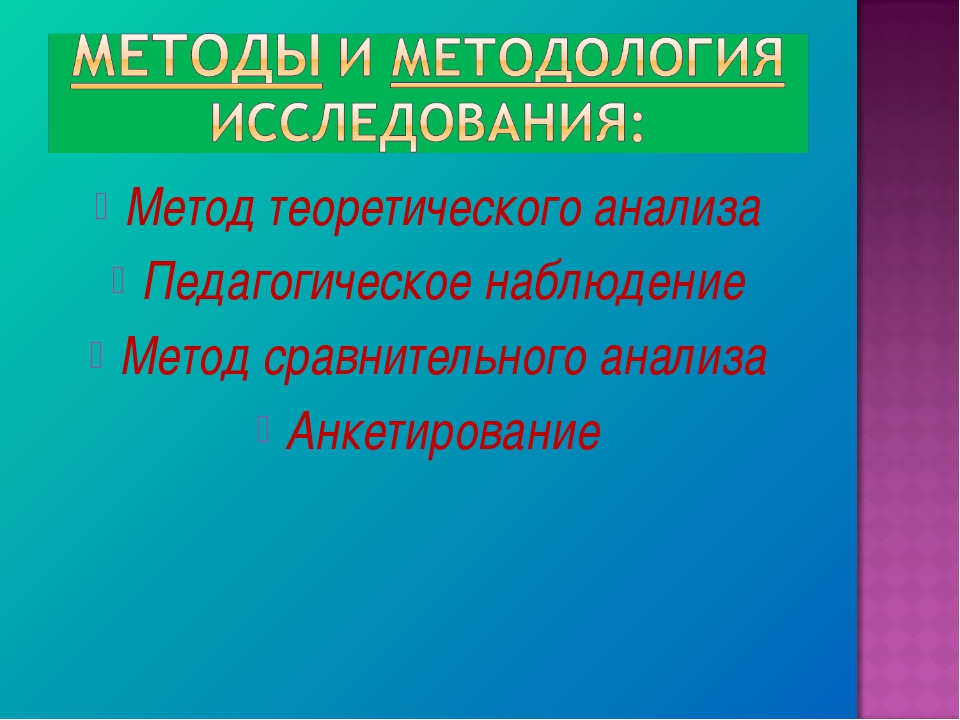 Метод теоретического анализа Педагогическое наблюдение Метод сравнительного а...