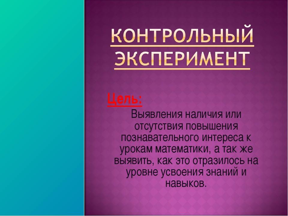 Цель: Выявления наличия или отсутствия повышения познавательного интереса к у...