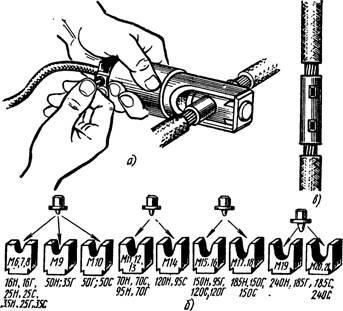 Соединение медных жил сечением 16—240 мм2 опрессовкой