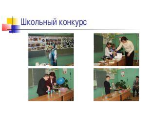 Школьный конкурс