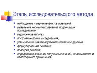 Этапы исследовательского метода наблюдение и изучение фактов и явлений; выявл