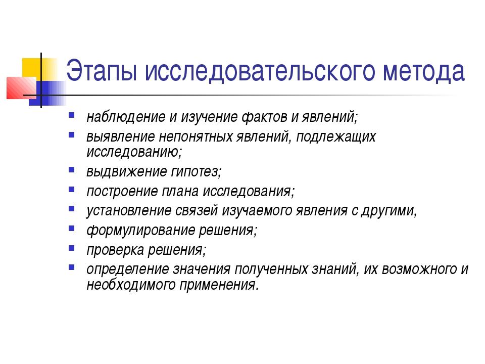 Этапы исследовательского метода наблюдение и изучение фактов и явлений; выявл...