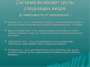 Система включает тесты следующих видов (в зависимости от назначения) : Базовы