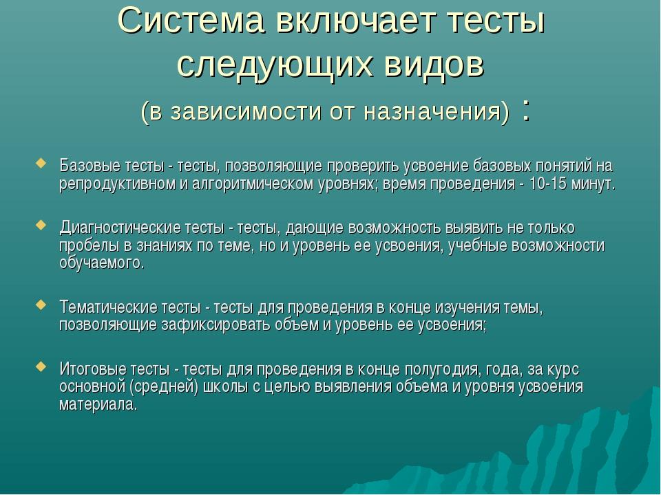 Система включает тесты следующих видов (в зависимости от назначения) : Базовы...
