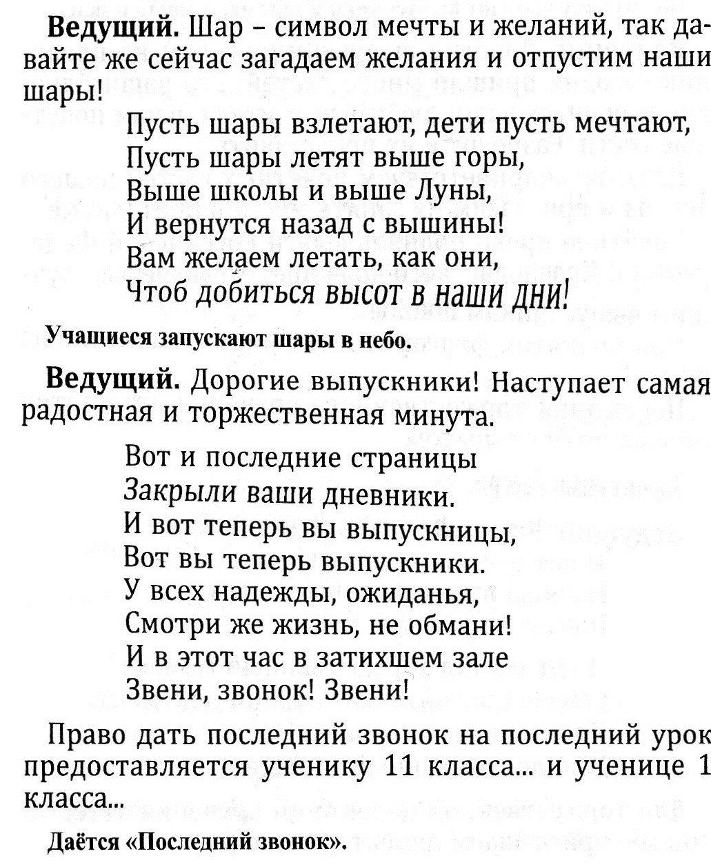 Самый крутой флешмоб от учителей верхопенской школы подарок bronnitsy-montaz.ru3.