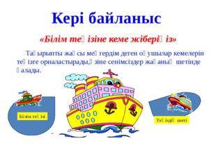 «Білім теңізіне кеме жіберіңіз»  Тақырыпты жақсы меңгердім деген оқушылар ке
