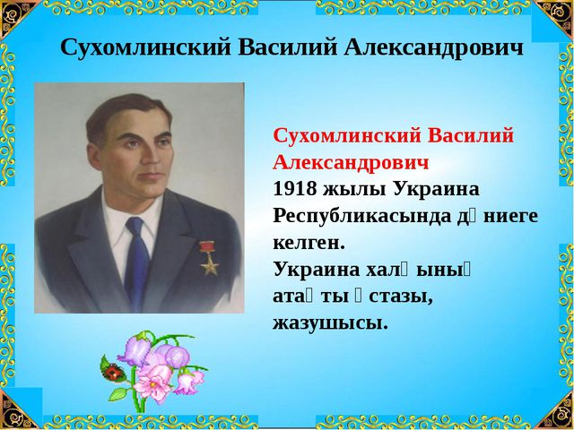 Сухомлинский Василий Александрович 1918 жылы Украина Республикасында дүниеге...