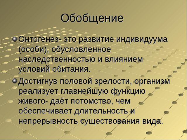 Онтогенез- это развитие индивидуума (особи), обусловленное наследственностью...