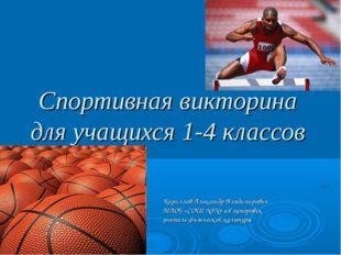 Спортивная викторина для учащихся 1-4 классов Кириллов Александр Владимирович