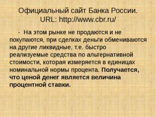 Официальный сайт Банка России. URL: http://www.cbr.ru/ - На этом рынке не про
