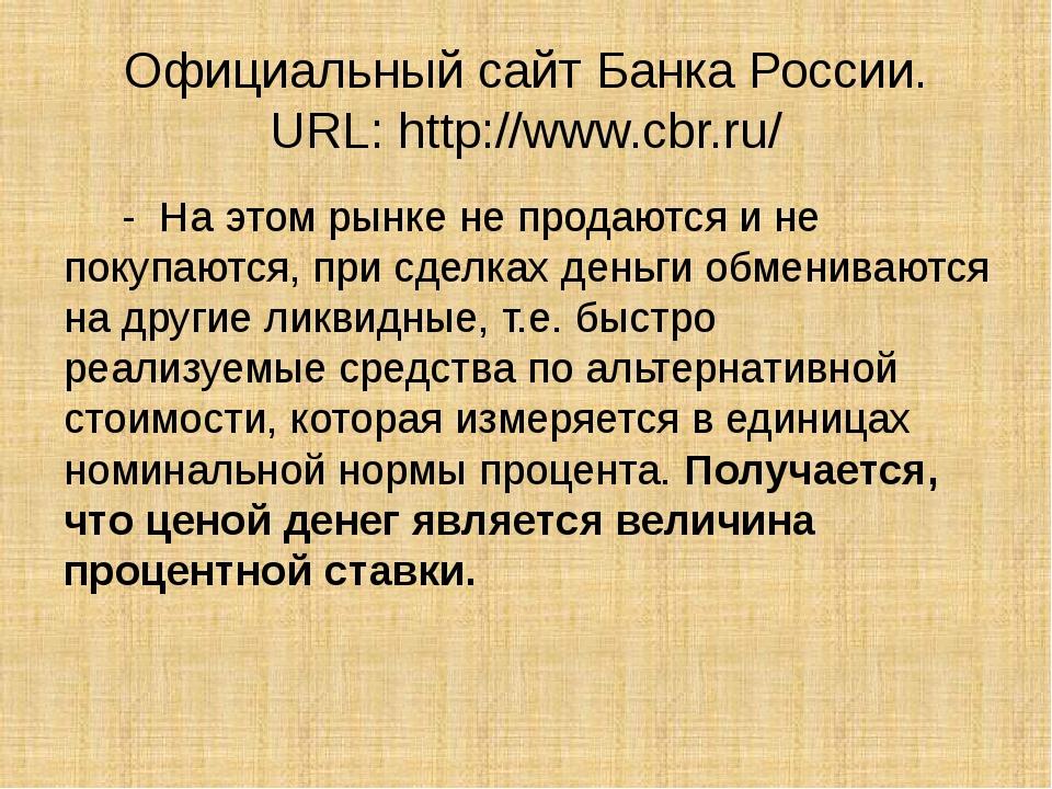 Официальный сайт Банка России. URL: http://www.cbr.ru/ - На этом рынке не про...