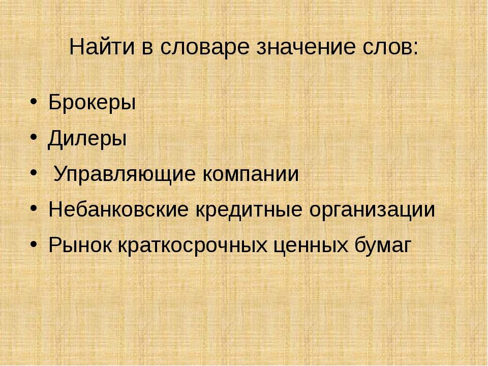 Найти в словаре значение слов: Брокеры Дилеры Управляющие компании Небанковск...