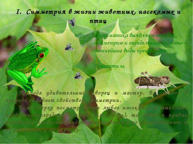 I. Симметрия в жизни животных, насекомых и птиц Математика выявляет порядок,...