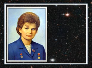 Терешко́ва Валенти́на Влади́мировна