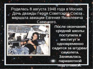 Родилась 8 августа 1948 года в Москве. Дочь дважды Героя Советского Союза мар