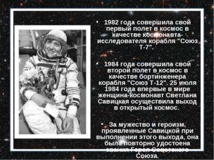 1982 года совершила свой первый полет в космос в качестве космонавта-исследов
