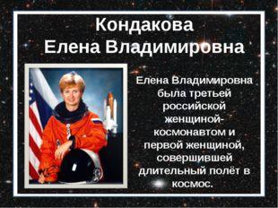 Кондакова Елена Владимировна Елена Владимировна была третьей российской женщи