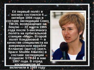 Её первый полёт в космос состоялся 4 октября 1994 года в составе экспедиции