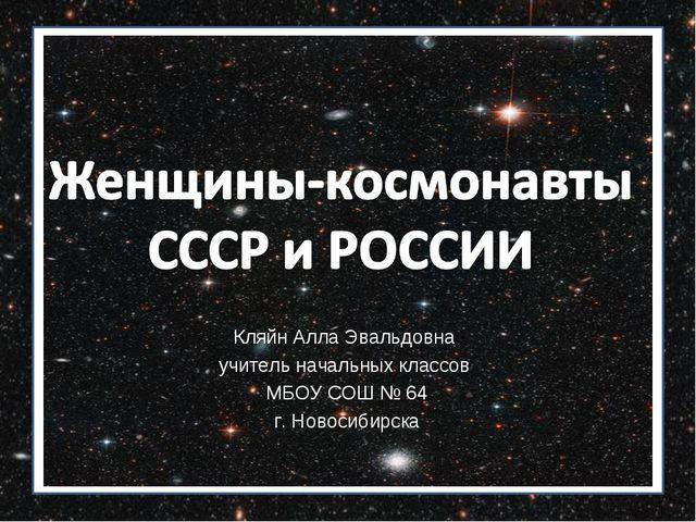 Кляйн Алла Эвальдовна учитель начальных классов МБОУ СОШ № 64 г. Новосибирска