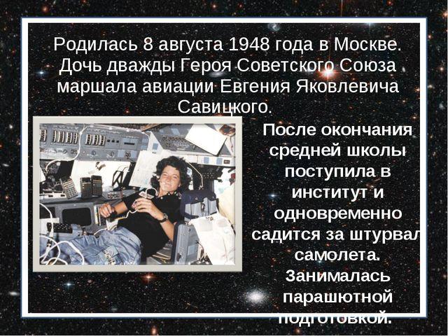 Родилась 8 августа 1948 года в Москве. Дочь дважды Героя Советского Союза мар...