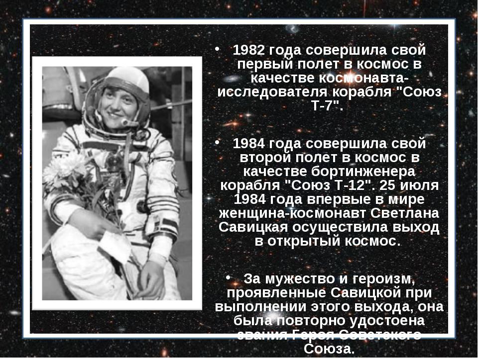 1982 года совершила свой первый полет в космос в качестве космонавта-исследов...