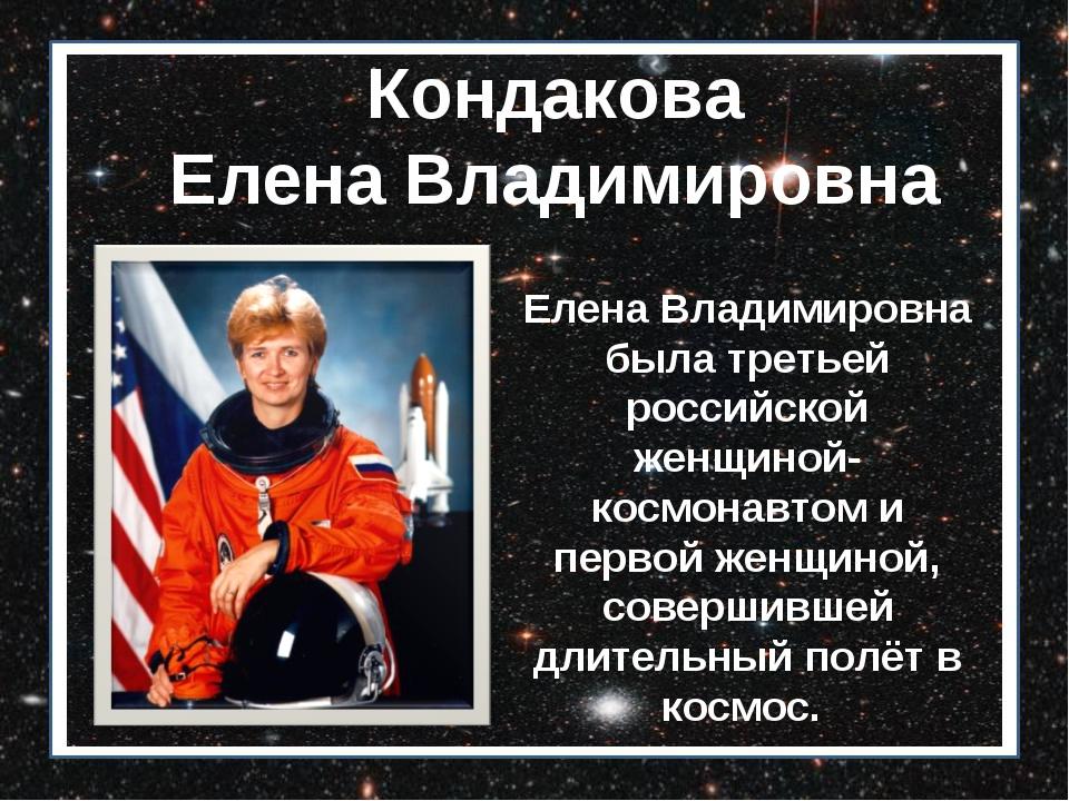 Кондакова Елена Владимировна Елена Владимировна была третьей российской женщи...