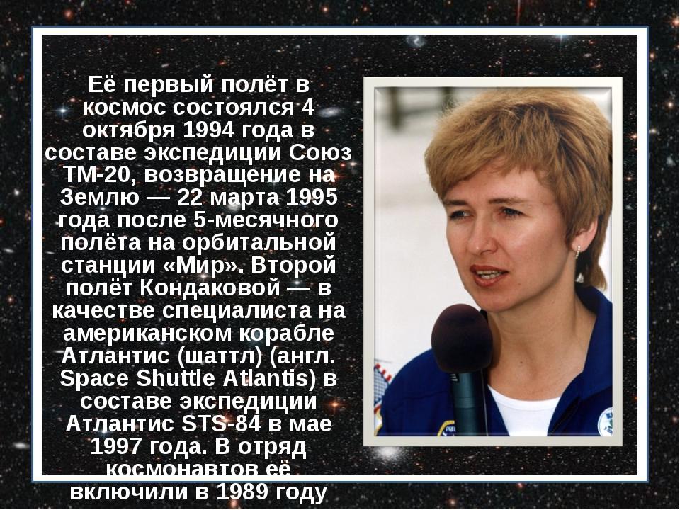 Её первый полёт в космос состоялся 4 октября 1994 года в составе экспедиции...