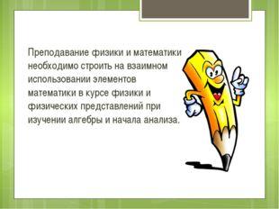 Преподавание физики и математики необходимо строить на взаимном использовании