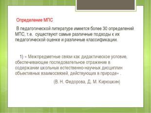 Определение МПС В педагогической литературе имеется более 30 определений МПС,