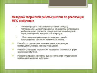 Методика творческой работы учителя по реализации МПС в обучении Изучение разд