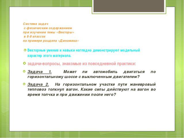 Система задач с физическим содержанием при изучении темы «Векторы» в 8-9 клас...