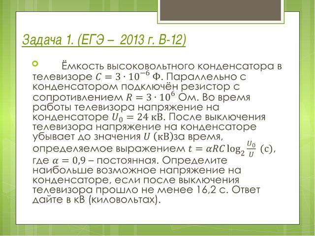 Задача 1. (ЕГЭ – 2013 г. В-12)