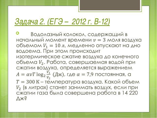 Задача 2. (ЕГЭ – 2012 г. В-12)