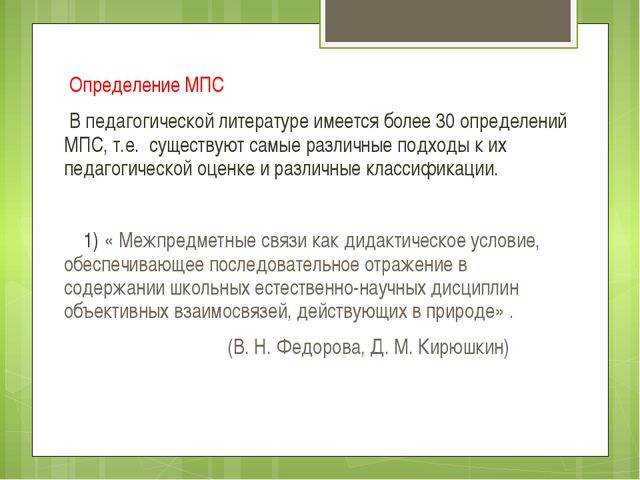 Определение МПС В педагогической литературе имеется более 30 определений МПС,...
