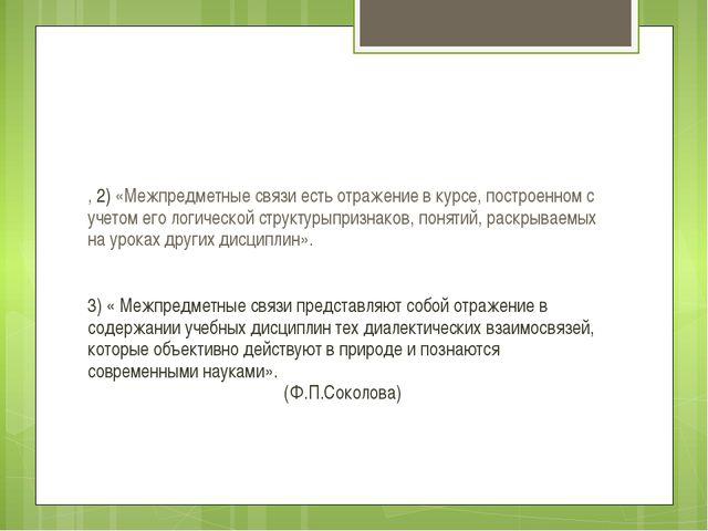 , 2) «Межпредметные связи есть отражение в курсе, построенном с учетом его л...