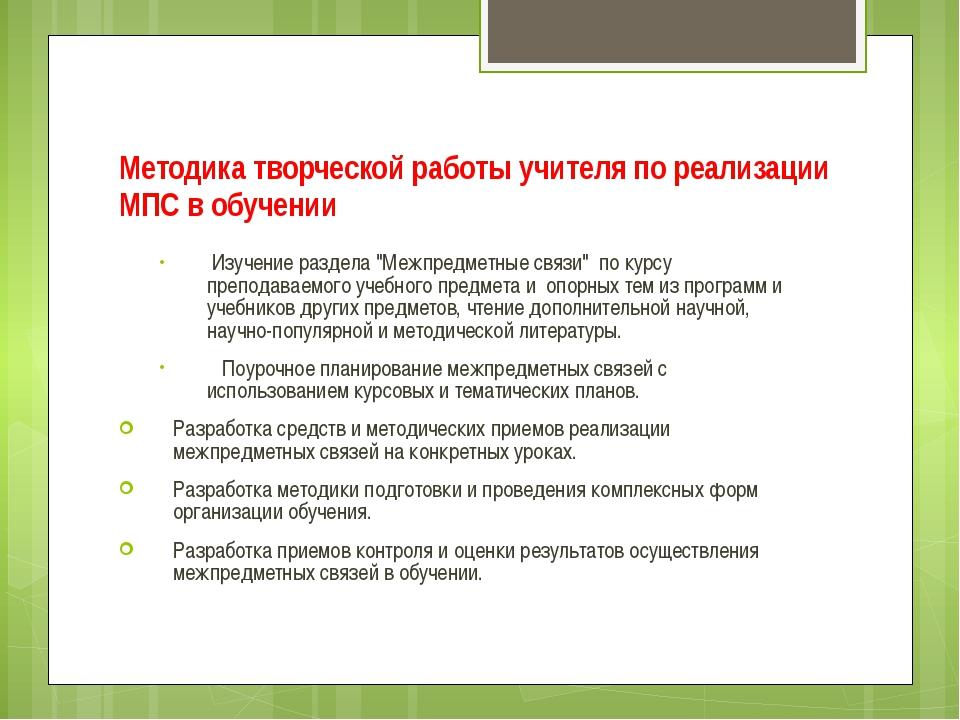 Методика творческой работы учителя по реализации МПС в обучении Изучение разд...