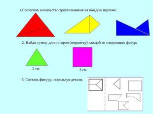 2. Найди сумму длин сторон (периметр) каждой из следующих фигур: 1.Сосчитать