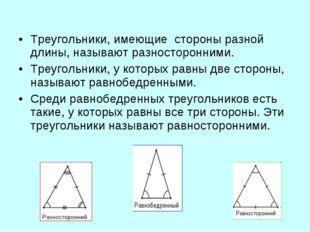 Треугольники, имеющие стороны разной длины, называют разносторонними. Треугол