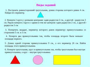 1. Построить равносторонний треугольник, длина стороны которого равна 4 см.