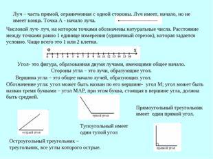 Луч – часть прямой, ограниченная с одной стороны. Луч имеет, начало, но не им