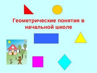 Геометрические понятия в начальной школе