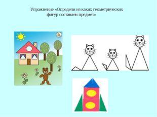 Упражнение «Определи из каких геометрических фигур составлен предмет»