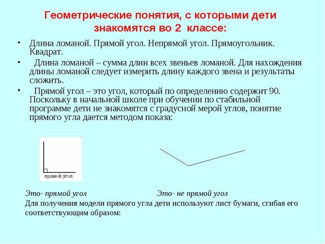 Геометрические понятия, с которыми дети знакомятся во 2 классе: Длина ломаной...