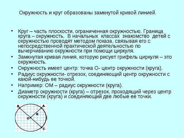 Окружность и круг образованы замкнутой кривой линией. Круг – часть плоскости...